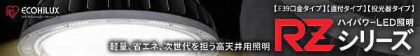 【アイリスオーヤマ】業界トップクラスの軽量ボディ。RZシリーズ 特集ページはこちら