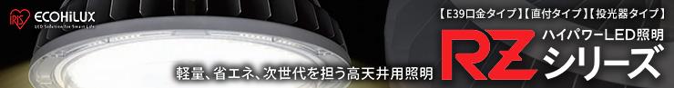 アイリス 高天井用LED照明ペンダント