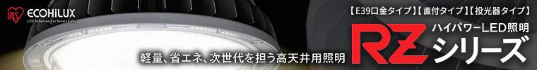 【アイリスオーヤマ】業界トップクラスの軽量ボディ。高天井用ハイパワーLED照明 RZシリーズ