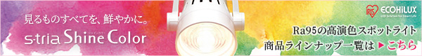 【アイリスオーヤマ】高演色LEDスポットライト S-tria シャインカラー