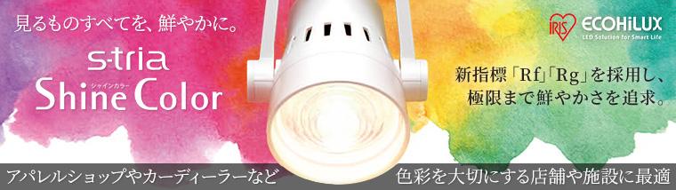 【アイリスオーヤマ】見るものすべてを鮮やかに。高演色LEDスポットライト S-tria シャインカラー