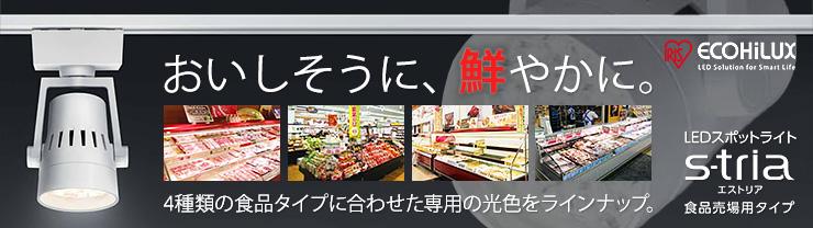 【アイリスオーヤマ】食料品専用LEDスポットライト S-tria 【エストリア】