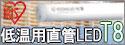【アイリスオーヤマ】ランプ交換で冷凍・冷蔵ショーケースを省エネ!直管LEDランプ 低温用LED照明
