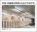 【アイリスオーヤマ】直管LEDランプ 低温用LED照明
