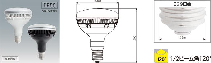 E39口金 バラストレス水銀灯250W代替