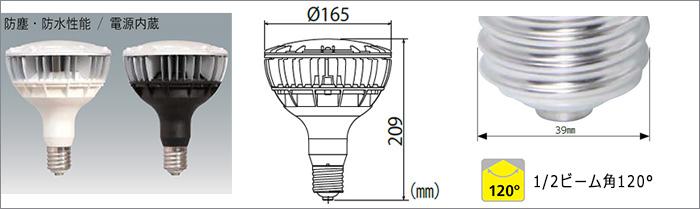 E39口金 バラストレス水銀灯300W代替