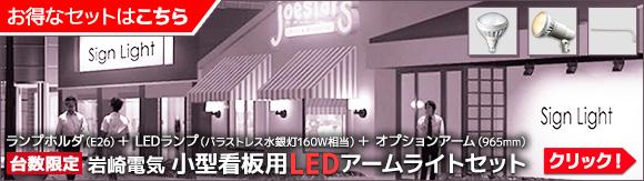 【台数限定】岩崎電気 小型看板用LEDアームライトセット特集