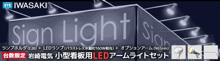 【台数限定】</b>岩崎電気 <strong>小型看板用LEDアームライトセット</strong> 特集