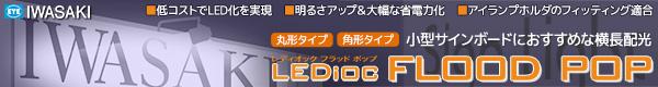【岩崎電気】小型サインボードにおすすめ!LEDioc FLOOD POP 特集ページです。