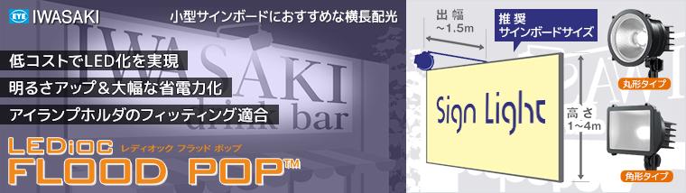 【岩崎電機】サインボード用投光器 レディオック フラット ネオ
