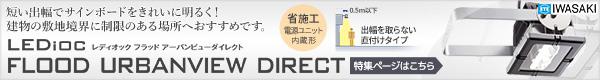 【岩崎電気】レディオック フラッド アーバンビューダイレクト 特集ページはこちら