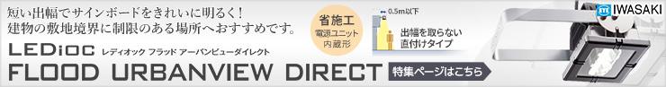 岩崎電気 レディオック フラッドアーバンビュー(通常タイプ)特集はこちら