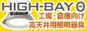【岩崎電気】工場・倉庫に求められる要件を備えた高天井用照明器具 レディオック ハイベイ シータ