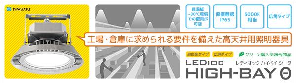 岩崎 HIGH BAY θ(高天井用照明)