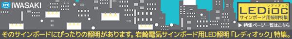 信頼の岩崎電気の各種サインボード用LED照明【LEDiocシリーズ】特集ページ一覧です。