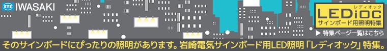 信頼の岩崎電気 各種サインボード用LED照明【LEDiocシリーズ】特集ページ一覧