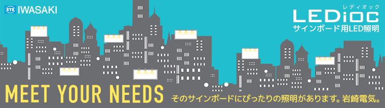 信頼の岩崎電気のサインボードLED照明「LEDiocシリーズ」特集ページ一覧