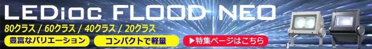 【岩崎電気】フルモデルチェンジ!サインボード用投光器 レディオック フラッド ネオ(通常タイプ)