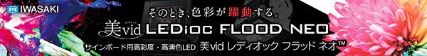 岩崎電気 LEDioc FLOOD NEO 美vid