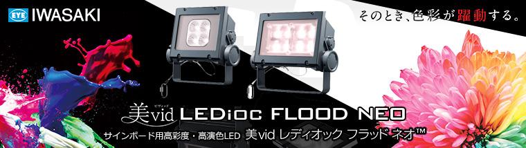 【岩崎電気】サインボード用投光器 レディオック フラッド ネオ 美vid