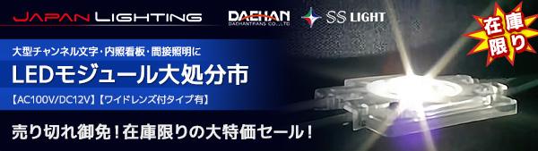 【在庫限りの大特価!】 LEDモジュール【AC100V/DC12V】大処分市はこちら!