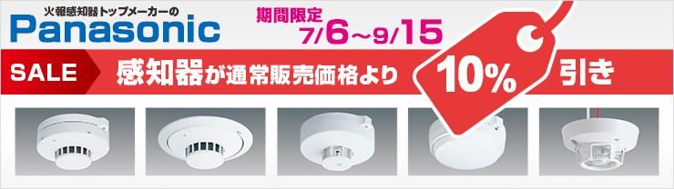 期間限定!Panasonic製定番感知器が通常販売価格より10%引き