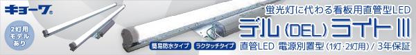 内照式看板用直管LEDランプセット【DELライトⅢ】