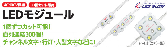 AC100V LEDモジュール特集【単品カット可能】