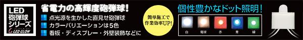 【LEDグロー】LED DOT 砲弾球シリーズ(キューブタイプ)