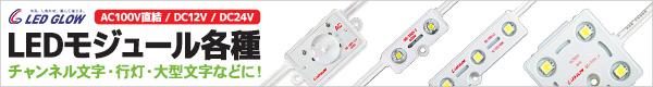 各種レンズ付タイプ/カバータイプ 大小チャンネル文字、行灯看板等、各種看板に対応