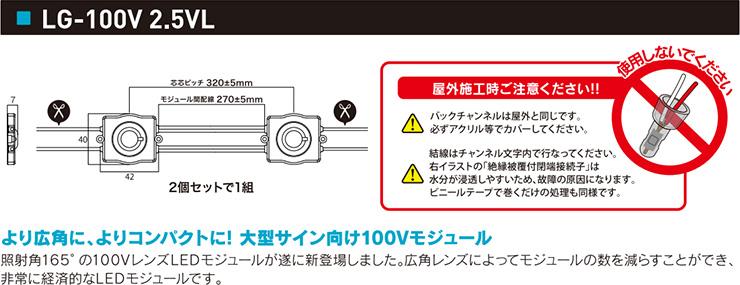 LG-100V 2.5VL