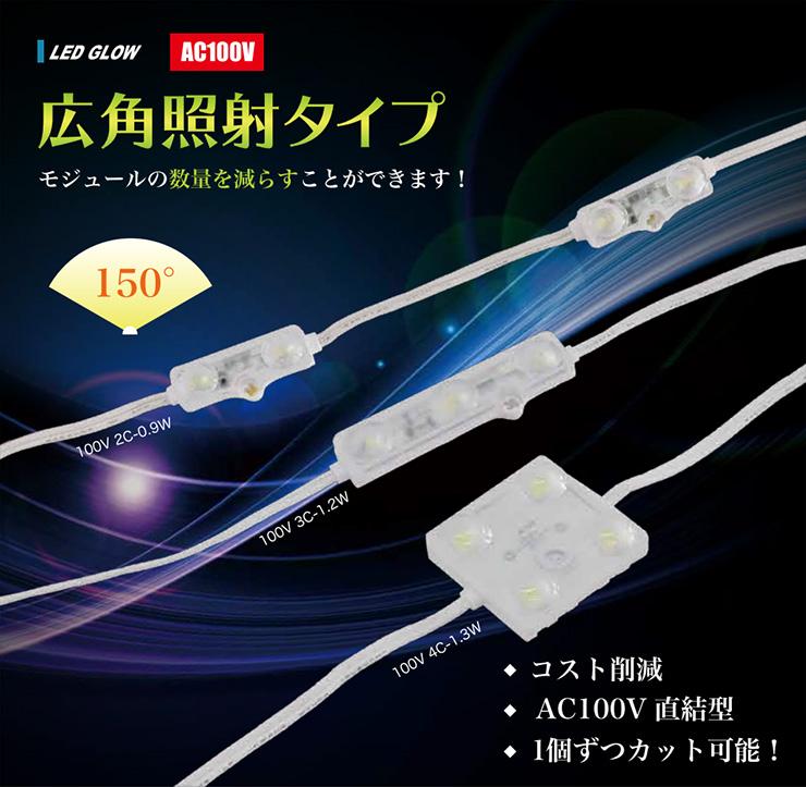 【LED GLOW】AC100V 広角照射LEDモジュール