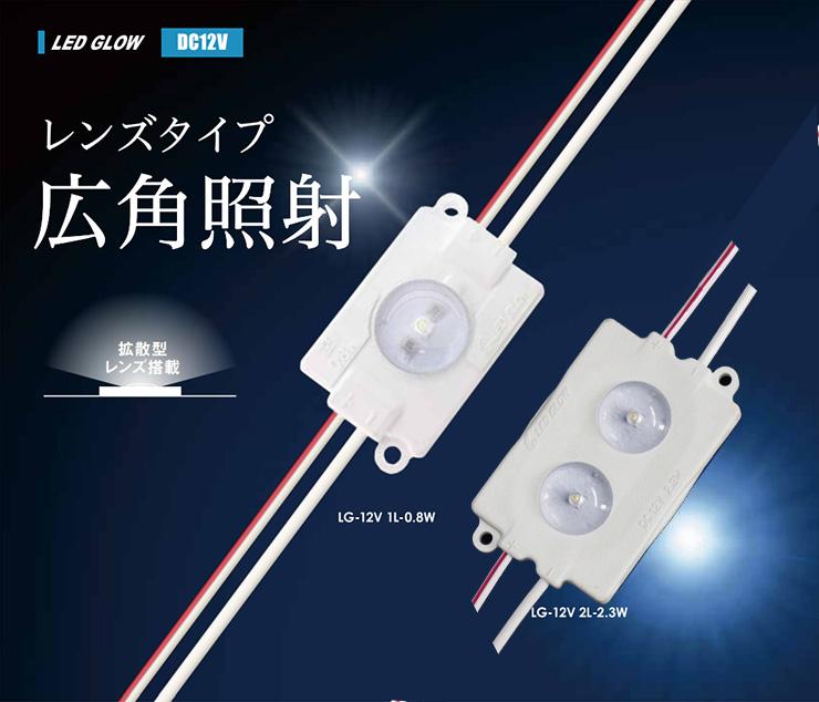 LG-12V 1L-0.8W/LG-12V 1L-2.3W