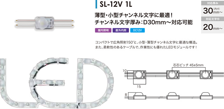 SL-12V 1L