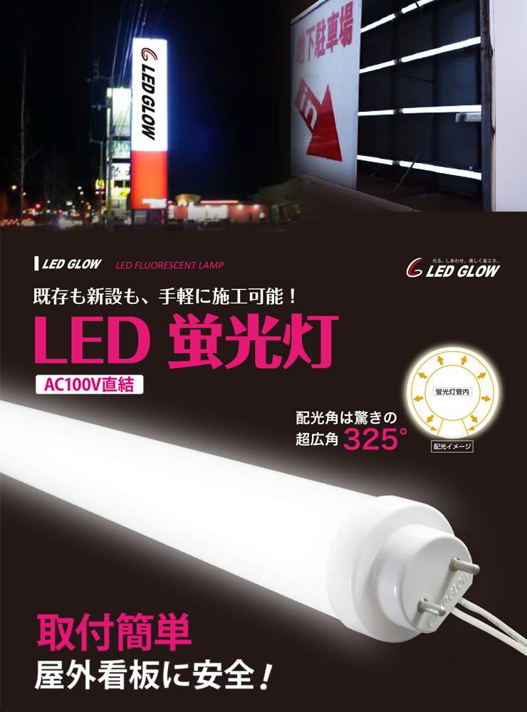 LEDグロー製 AC100V直結式屋外内照式看板用LED蛍光ランプ