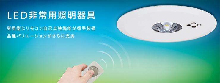 Panasonic 電池内蔵型・LED非常用照明器具