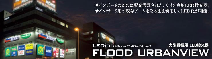 岩崎電気 レディオック フラッドアーバンビュー