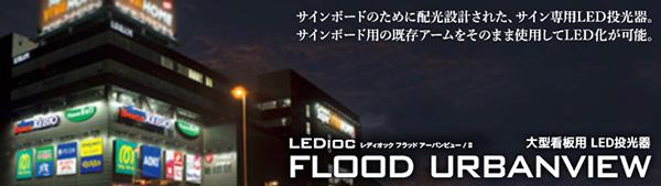 岩崎電気 LEDioc FLOOD URBANVIEW �(電源併置形)