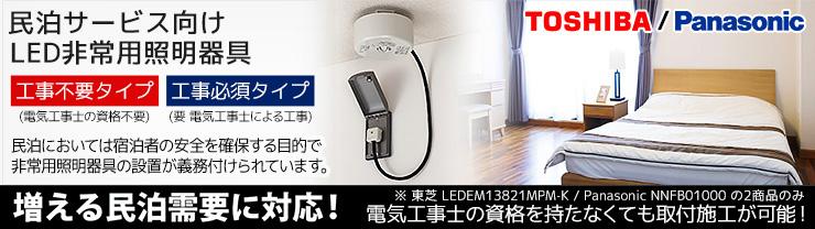 【東芝/Panasonic】 民泊用 非常用照明器具 特集