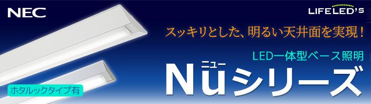 【NEC】 LED一体型ベース照明 Nuシリーズ