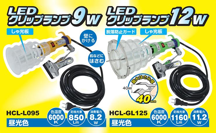 LEDクリップランプ