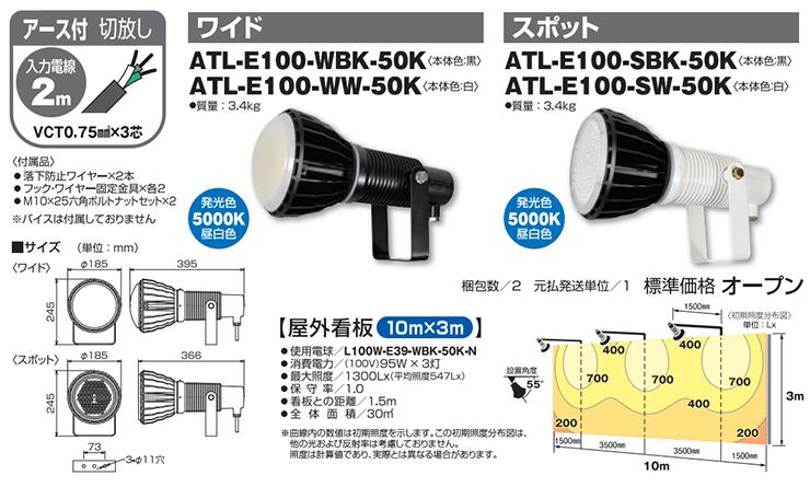 L100W-E39-SBK-50K-N