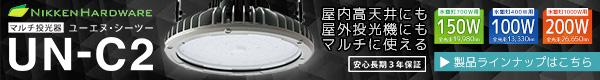 ニッケンハードウエア 屋外・屋内兼用マルチLED投光器 UN-C2シリーズ 商品一覧