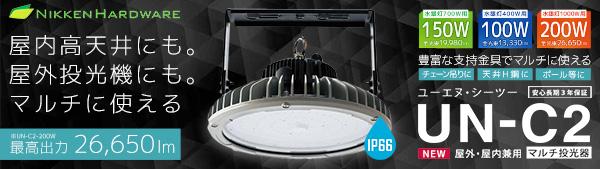 ニッケンハードウエア 屋外・屋内兼用マルチLED投光器 UN-C2シリーズ