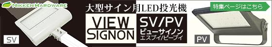 Viewsignon
