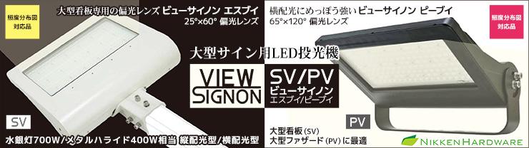 大型サイン専用LED投光器【VIEWSIGNON】(ビューサイノン)