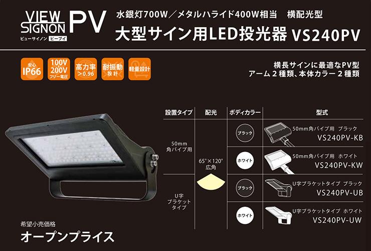 VIEWSIGNON PVシリーズ 横長配光