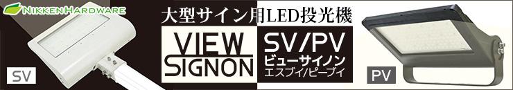 代替推奨品:ニッケンハードウエア 大型サイン専用LED投光器【ViewSignon】(ビューサイノン)