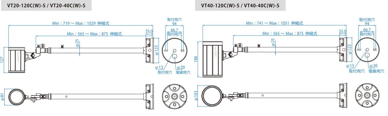 VT20 Lアームライトセット