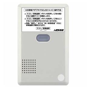 FSOJ001A-K